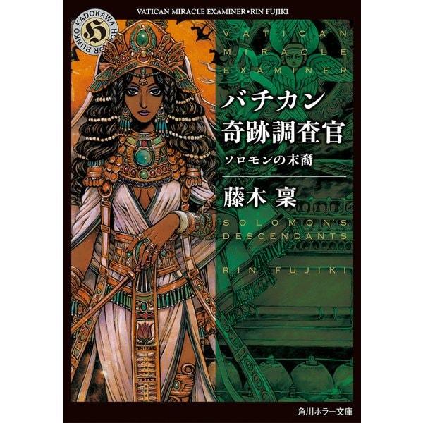 バチカン奇跡調査官 ソロモンの末裔(KADOKAWA) [電子書籍]