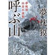 呼ぶ山 夢枕獏山岳小説集(KADOKAWA) [電子書籍]