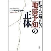 日本人は知らない「地震予知」の正体(双葉社) [電子書籍]