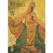 剣客商売 24(リイド社) [電子書籍]