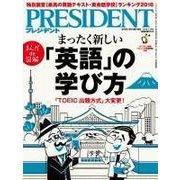 PRESIDENT 2016.3.14号(プレジデント社) [電子書籍]