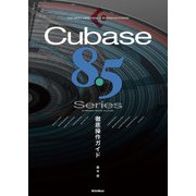 THE BEST REFERENCE BOOKS EXTREME Cubase8.5 Series 徹底操作ガイド(リットーミュージック) [電子書籍]
