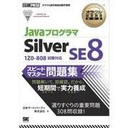 オラクル認定資格教科書 Javaプログラマ Silver SE 8 スピードマスター問題集(翔泳社) [電子書籍]
