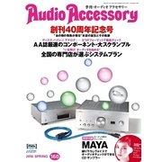 AudioAccessory(オーディオアクセサリー) 160号(音元出版) [電子書籍]