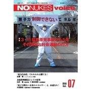 増刊 月刊紙の爆弾 NO NUKES voice vol.7(鹿砦社デジタル) [電子書籍]