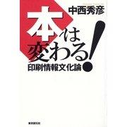 本は変わる! 印刷情報文化論(東京創元社) [電子書籍]