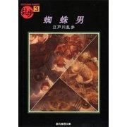 蜘蛛男(東京創元社) [電子書籍]