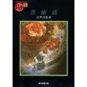 黒蜥蜴(東京創元社) [電子書籍]
