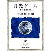 月光ゲーム(東京創元社) [電子書籍]