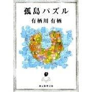 孤島パズル(東京創元社) [電子書籍]
