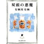 双頭の悪魔(東京創元社) [電子書籍]