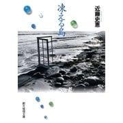 凍える島(東京創元社) [電子書籍]