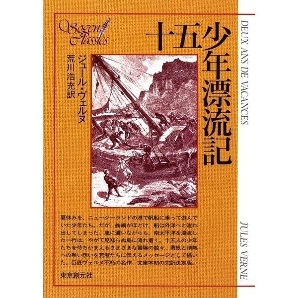 十五少年漂流記(東京創元社) [電子書籍]