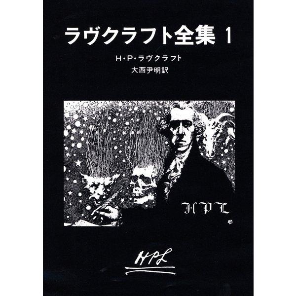 ラヴクラフト全集1(東京創元社) [電子書籍]
