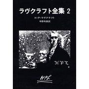 ラヴクラフト全集2(東京創元社) [電子書籍]