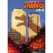 MM9(東京創元社) [電子書籍]