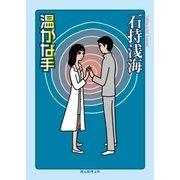 温かな手(東京創元社) [電子書籍]
