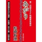あがり-Sogen SF Short Story Prize Edition-(東京創元社) [電子書籍]