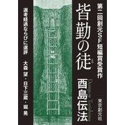皆勤の徒-Sogen SF Short Story Prize Edition-(東京創元社) [電子書籍]