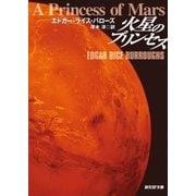 火星のプリンセス(東京創元社) [電子書籍]