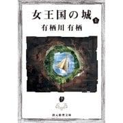 女王国の城 上(東京創元社) [電子書籍]
