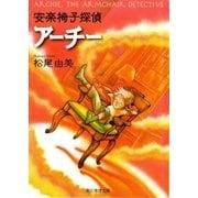 安楽椅子探偵アーチー(東京創元社) [電子書籍]