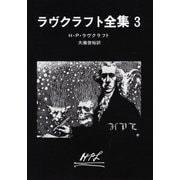 ラヴクラフト全集3(東京創元社) [電子書籍]