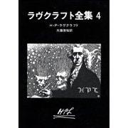 ラヴクラフト全集4(東京創元社) [電子書籍]