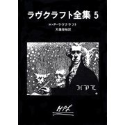 ラヴクラフト全集5(東京創元社) [電子書籍]