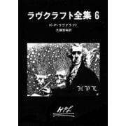 ラヴクラフト全集6(東京創元社) [電子書籍]