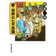 新・世界の七不思議(東京創元社) [電子書籍]