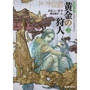 黄金の狩人3(東京創元社) [電子書籍]