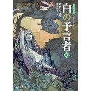 白の予言者3(東京創元社) [電子書籍]