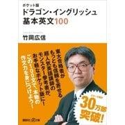 ポケット版 ドラゴン・イングリッシュ 基本英文100(講談社) [電子書籍]