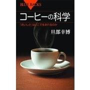 コーヒーの科学 「おいしさ」はどこで生まれるのか(講談社) [電子書籍]