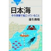 日本海 その深層で起こっていること(講談社) [電子書籍]