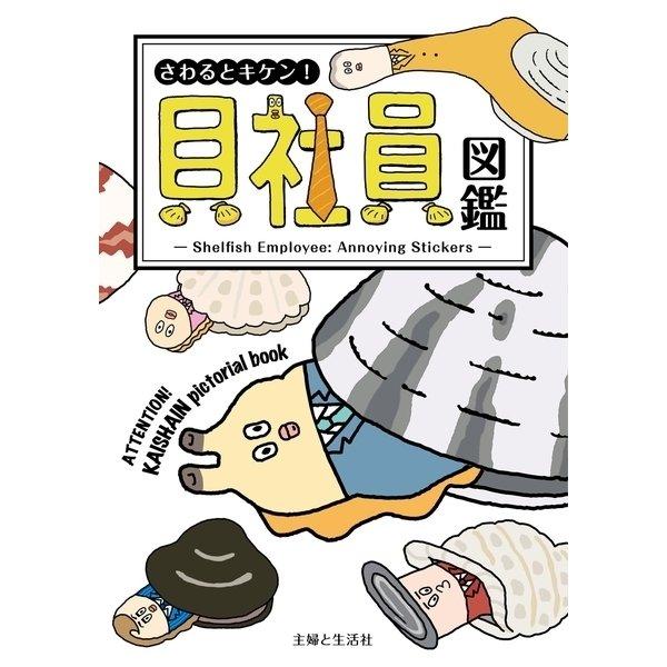 さわるとキケン! 貝社員図鑑(主婦と生活社) [電子書籍]