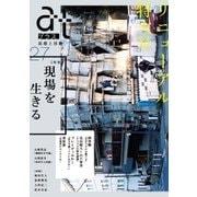 atプラス 27 (リニューアル特大号)(太田出版) [電子書籍]