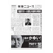 薬事ニュース 2016/02/26(薬事ニュース社) [電子書籍]