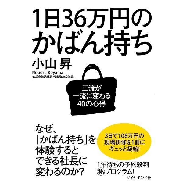 1日36万円のかばん持ち(ダイヤモンド社) [電子書籍]