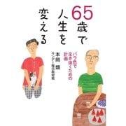 65歳で人生を変える(毎日新聞出版) [電子書籍]