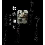 数寄語り(KADOKAWA) [電子書籍]