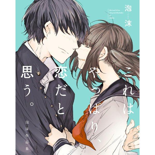 これはやっぱり、恋だと思う。 泡沫作品集(KADOKAWA) [電子書籍]