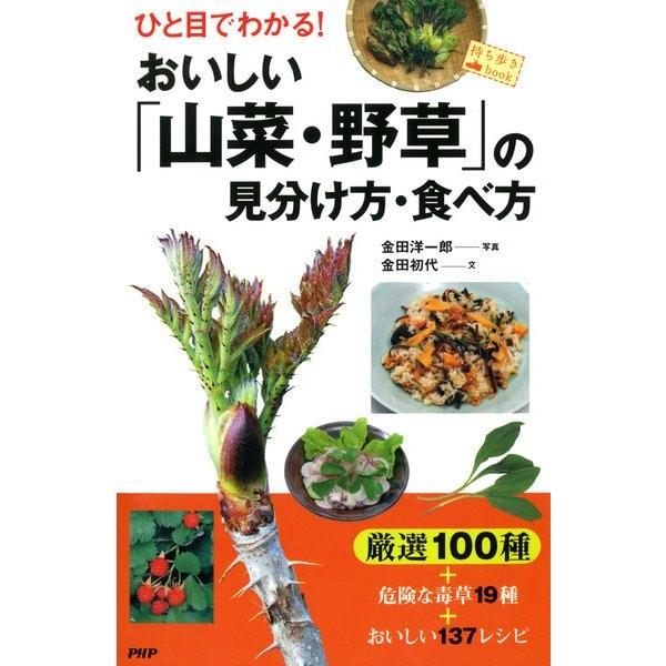ひと目でわかる! おいしい「山菜・野草」の見分け方・食べ方(PHP研究所) [電子書籍]