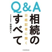 Q&A 日経記者に聞く 相続のすべて(日経BP) [電子書籍]