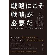 戦略にこそ「戦略」が必要だ--正しいアプローチを選び、実行する(日経BP社) [電子書籍]
