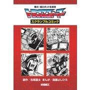 戦え!超ロボット生命体トランスフォーマー スクランブルコミック(ヒーローX) [電子書籍]