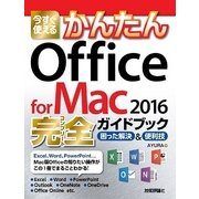 今すぐ使えるかんたん Office for Mac2016完全(コンプリート)ガイドブック (技術評論社) [電子書籍]