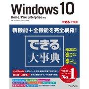 できる大事典 Windows 10 Home/Pro/Enterprise対応(インプレス) [電子書籍]