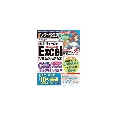 日経ソフトウエア 2016年4月号(日経BP社) [電子書籍]
